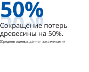 50% reduced wood loss